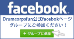 Drum Corps Fun Facebookページ