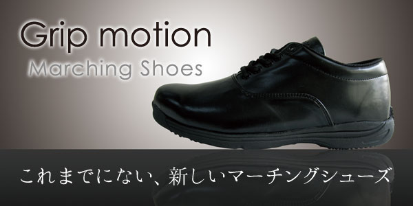 Grip motion マーチングシューズ