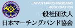 一般社団法人日本マーチングバンド協会